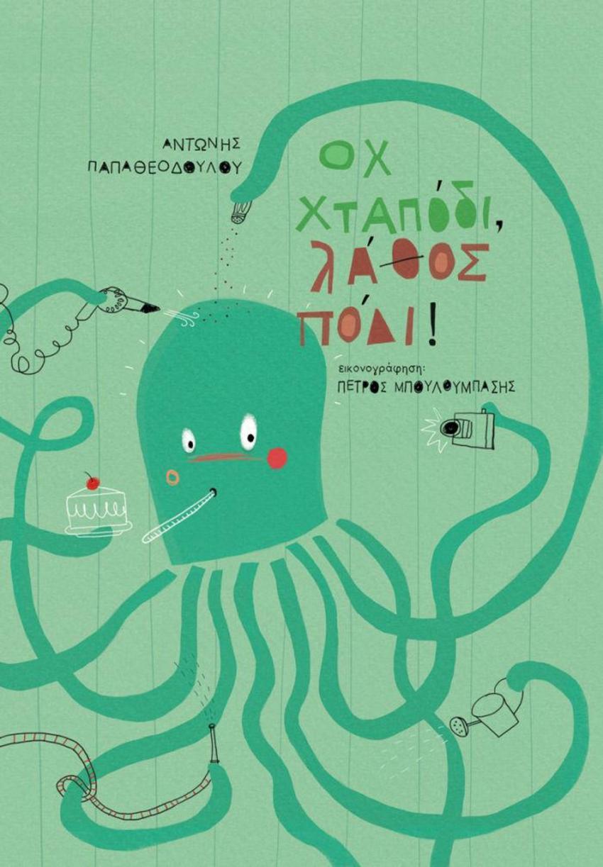 PB001-octopus