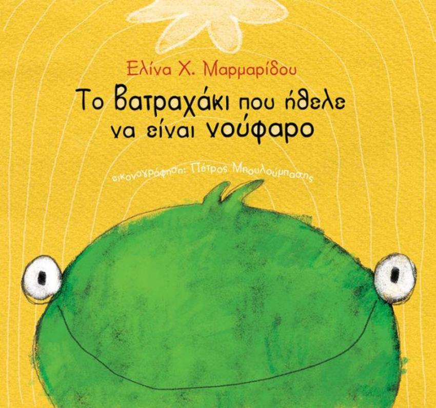 PB123 Frog