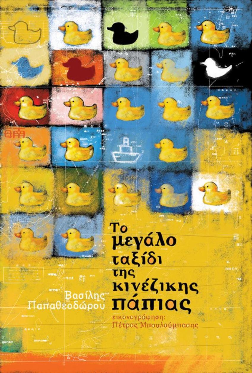 PB109 Ducks