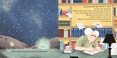 desert-night-library-books-stars-jpg