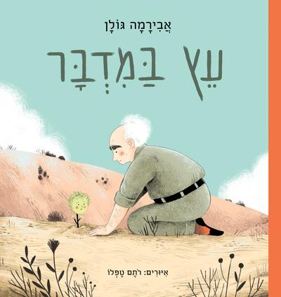 tree-book-cover-desert-jpg