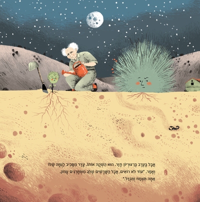 tree-stars-night-desert-moon-jpg