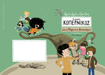 kopernikos-cover-dinosaur-park-jpg