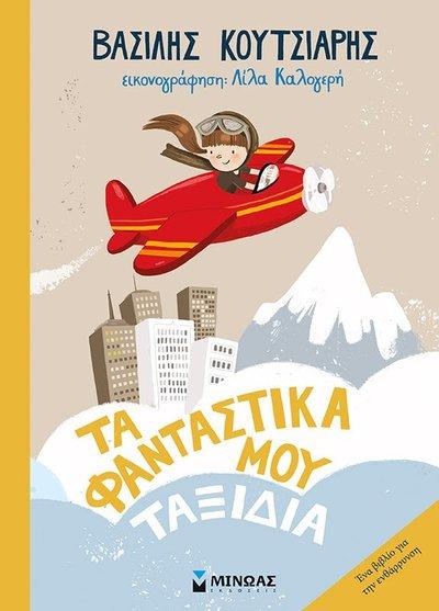 taxidia-cover-kids-plane-jpg