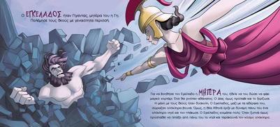 mythology04-jpg