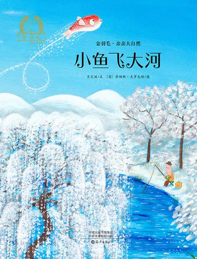 feifei-book-cover-copy-jpg