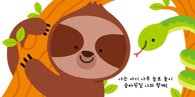 sloth-jpg-2