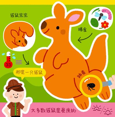 kangaroo-chinese-jpg