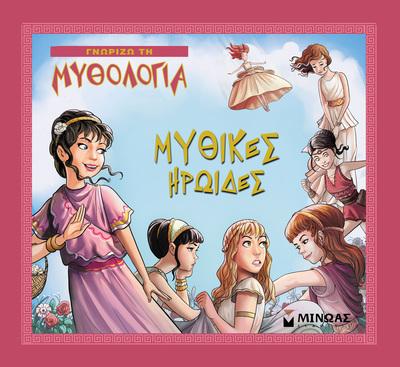 women-of-greek-mythology